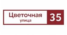 Продажа металлических заборов и ограждений Grand Line в Рязани Адресные таблички