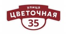 Адресные таблички Grand Line в Рязани Фигурная