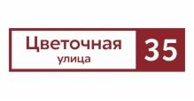 Адресные таблички Grand Line в Рязани Прямоугольная